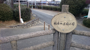 稲荷山茶園公園