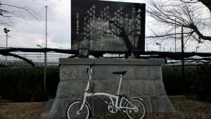 bromptonと稲荷山茶園公園石碑