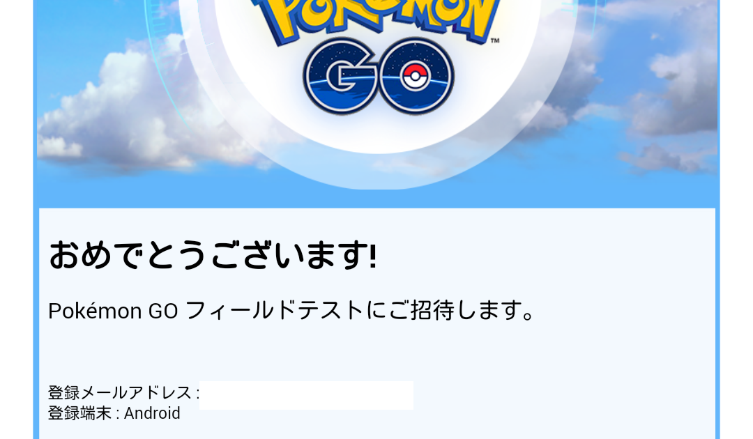 PokemonGO invitation