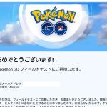 PokemonGO落選?