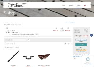 e-shop-milian-parts-brompton-pere2
