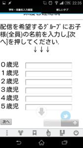 きずなネット登録_4