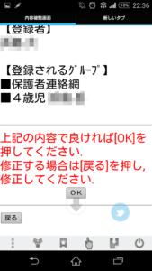 きずなネット登録_5