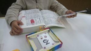 ワードバスケットと国語辞典