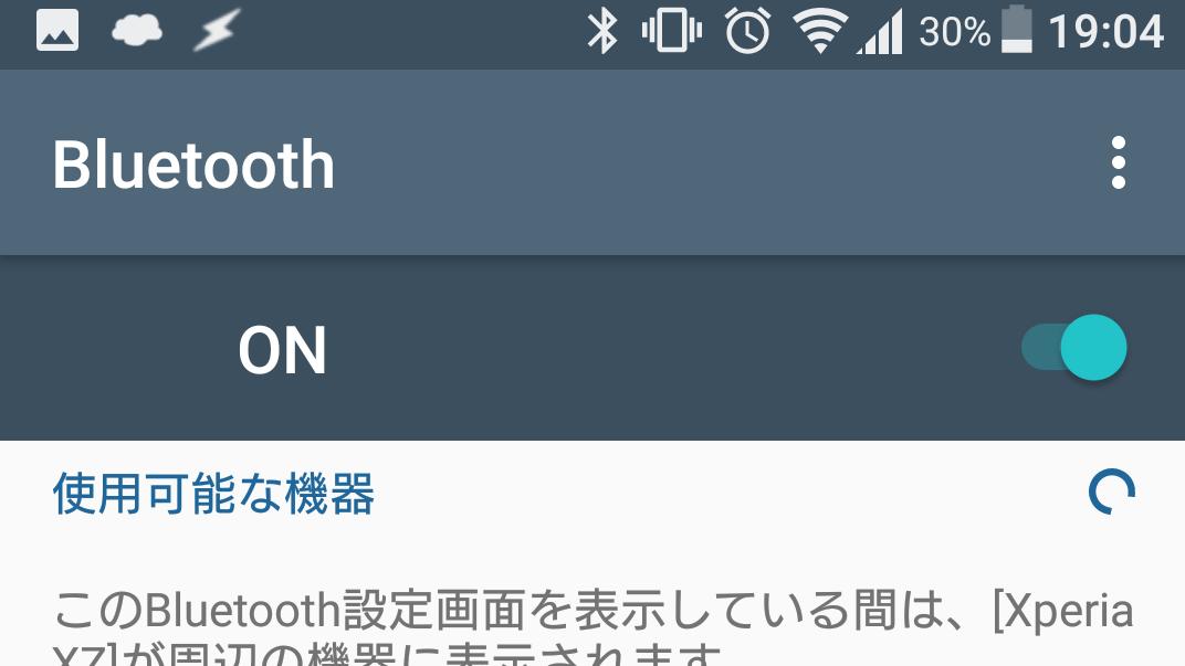 XperiaZXのBluetoothが勝手にonになる件。