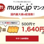 電子コミックはmusic.jpが意外とイイかもしれない