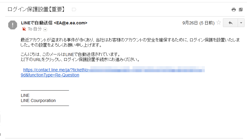 「LINEログイン保護設置」は迷惑メール