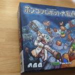 ボードゲームショップ「バネスト」へGO!