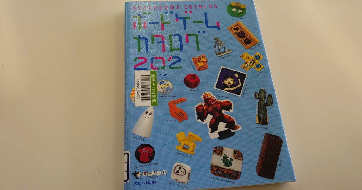 ボードゲームカタログ202表紙