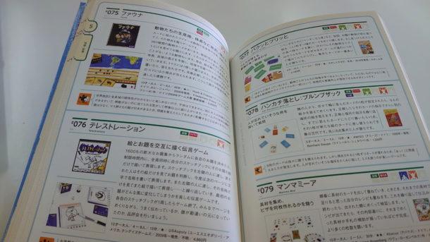 ボードゲームカタログ中身