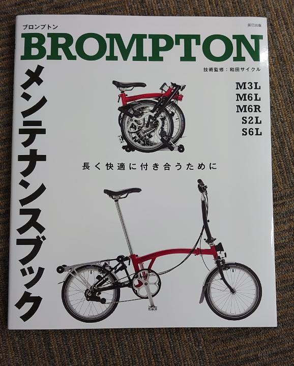 BROMPTONメンテナンスブック
